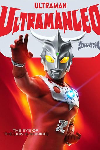 Poster of Ultraman Leo