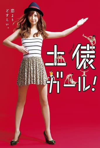 Poster of 土俵ガール!