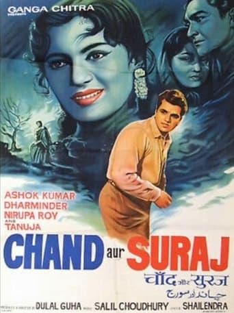 Poster of Chand Aur Suraj