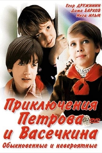 Poster of Adventures of Petrov and Vasechkin, Both Usual and Unbelieveable
