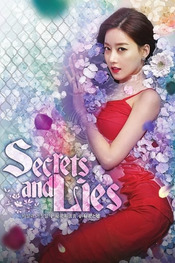 Poster of 비밀과 거짓말