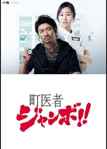 Poster of 町医者ジャンボ!!