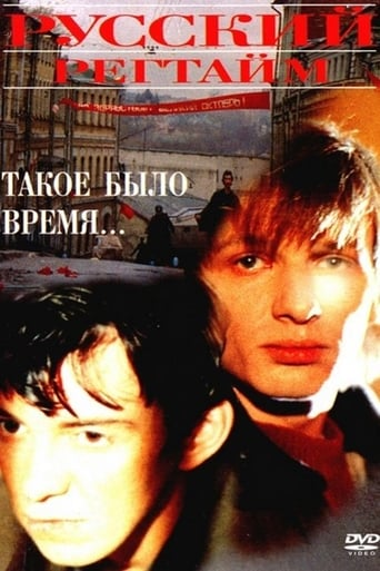 Poster of Russian Ragtime