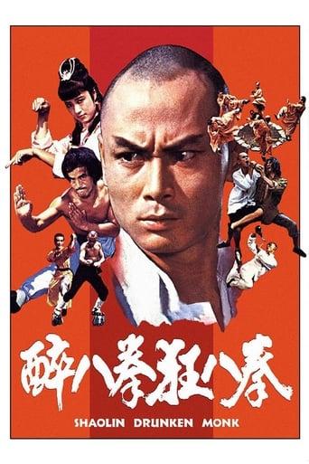 Poster of Shaolin Drunken Monk
