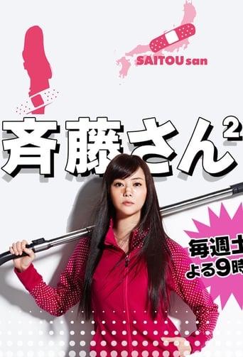 Poster of  Saito-san