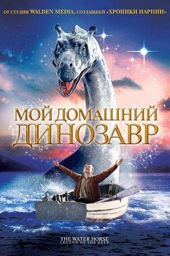 Poster of Мой домашний динозавр