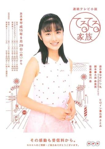 Poster of Teruteru Kazoku