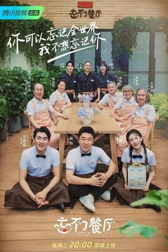 Poster of 忘不了餐厅