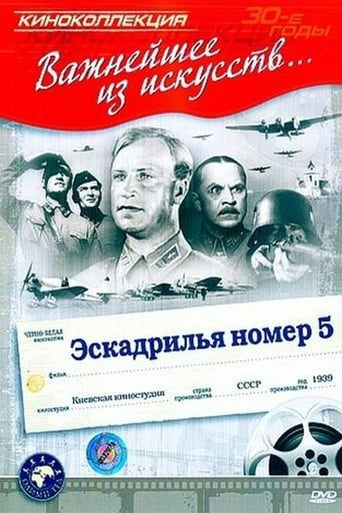 Poster of Эскадрилья №5