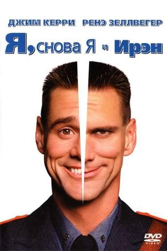 Poster of Я, снова я и Ирэн