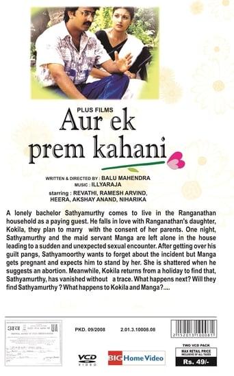 Aur Ek Prem Kahani