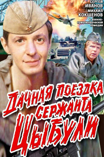Poster of Country Trip of Sgt. Tsybulya