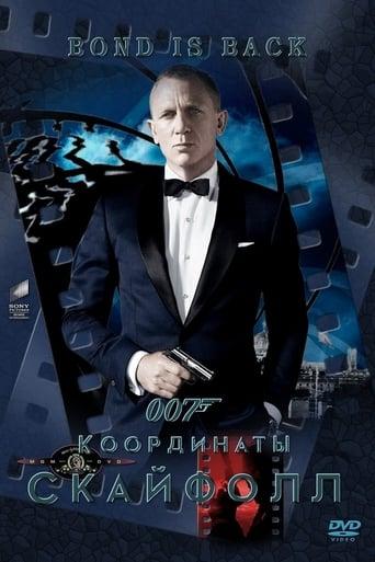 Poster of 007: Координаты «Скайфолл»