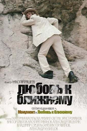 Poster of Любовь к ближнему