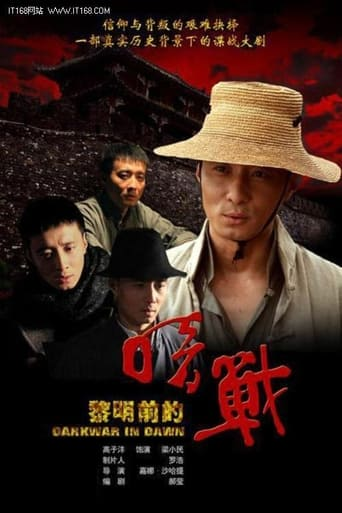 Poster of 黎明前的暗战