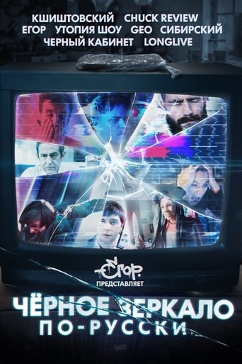 Poster of Black Mirror in Russia