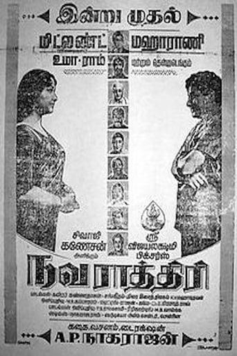 Navarathiri poster