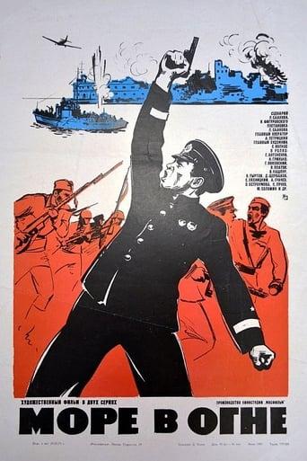 Poster of Море в огне