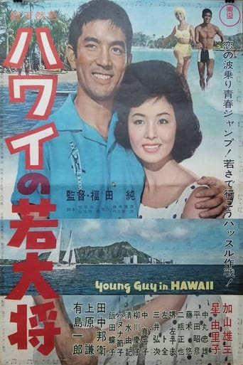 Poster of The Young Ace in Hawaii
