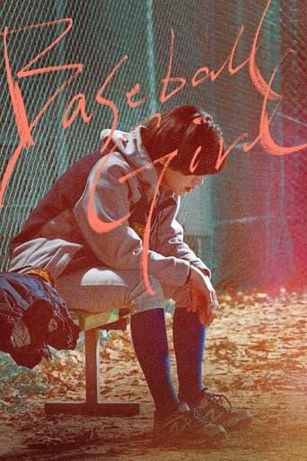 Poster of Baseball Girl