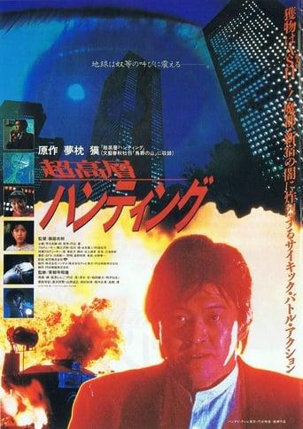 Poster of Skyscraper Hunting
