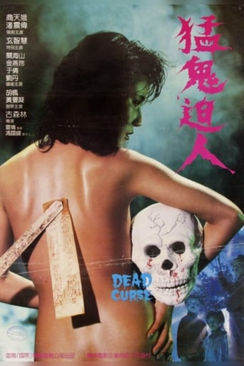 Poster of Dead Curse