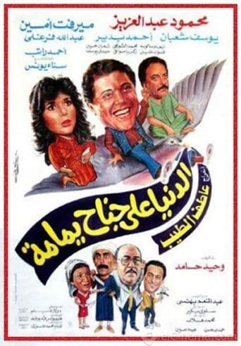 Poster of الدنيا على جناح يمامة