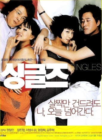 Poster of 싱글즈