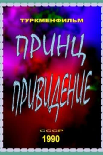 Poster of Принц-привидение