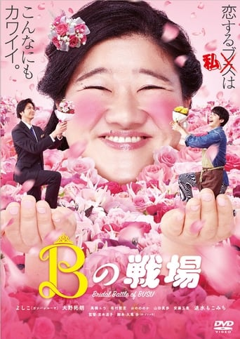 Poster of B の戦場