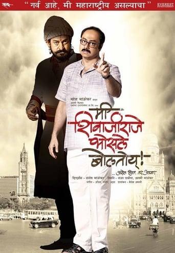 Poster of Me Shivajiraje Bhosale Boltoy
