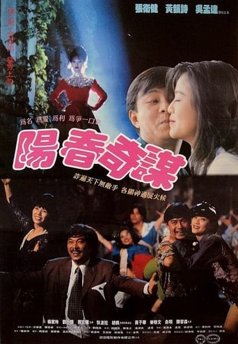 Poster of Even Mountains Meet