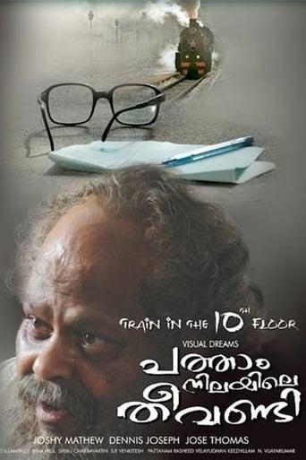 Patham Nilayile Theevandi