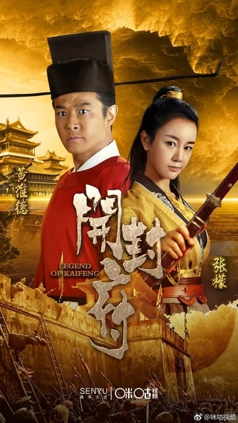 Poster of The Legend of Kaifeng