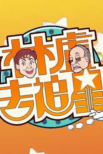 Poster of 林盧去追星