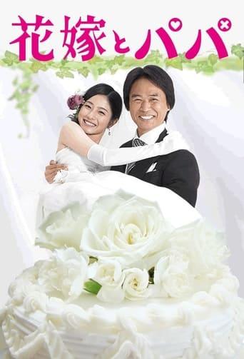 Poster of Hanayome to Papa