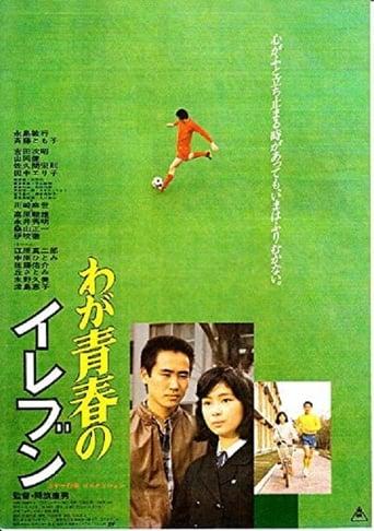 Poster of Waga seishun no eleven
