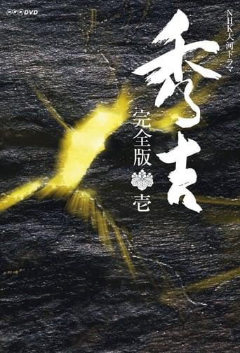 Poster of Hideyoshi