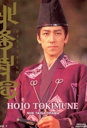 Poster of Hojo Tokimune