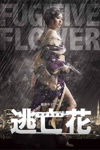 Poster of Fugitive Flower