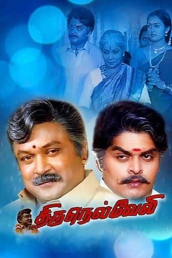 Poster of Thirunelveli