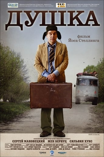 Poster of Душка