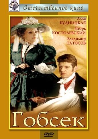 Poster of Gobseck
