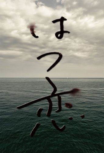 Poster of はつ恋