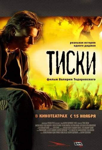 Poster of Tiski