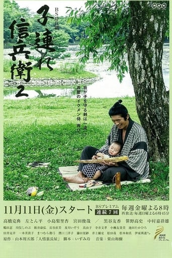 Poster of Sinbei - A Samurai With A Child