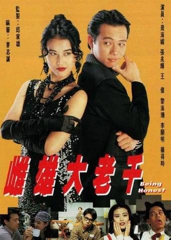 Poster of 雌雄大老千