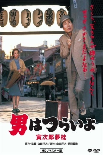 Tora-san's Dream-Come-True
