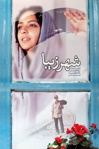 Poster of شهر زیبا