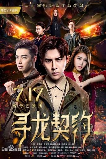 Poster of 寻龙契约